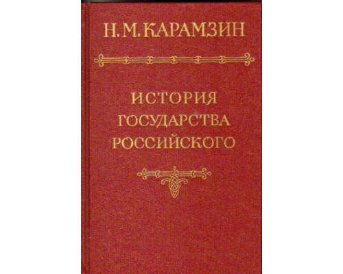 История государства Российского. В двенадцати томах. Том I