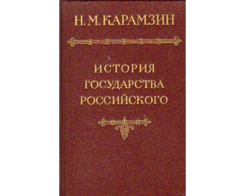 История государства Российского. В двенадцати томах. Том II-III