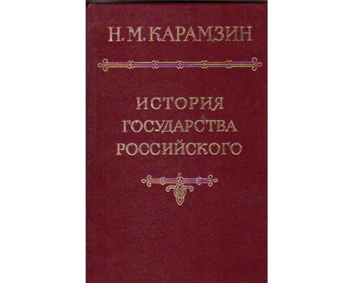 История государства Российского. В двенадцати томах. Том VI