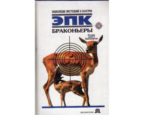 Браконьеры: История охоты и браконьерства