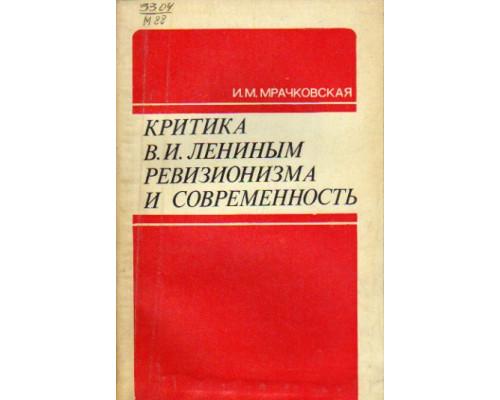 Критика В.И. Лениным ревизионизма и современность