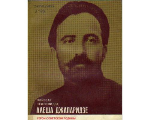 Алеша Джапаридзе.