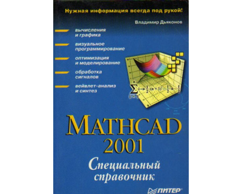 Mathcad 2001. Специальный справочник