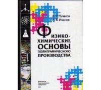 Физико-химические основы полиграфического производства