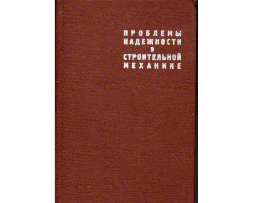 Brockhaus ABC der Naturwissenschaft und Technik. Словарь Брокгауза по естественным наукам и технике