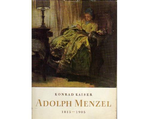 Adolf Menzel. Адольф Менцель