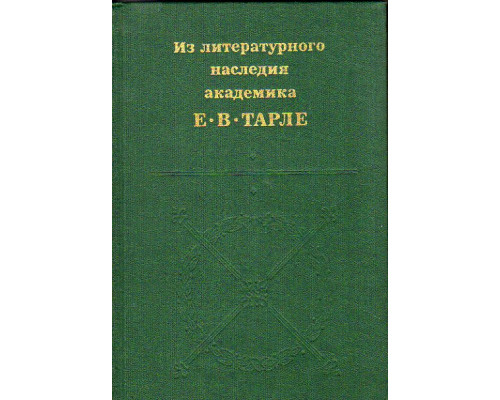 Из литературного наследия академика Е.В. Тарле