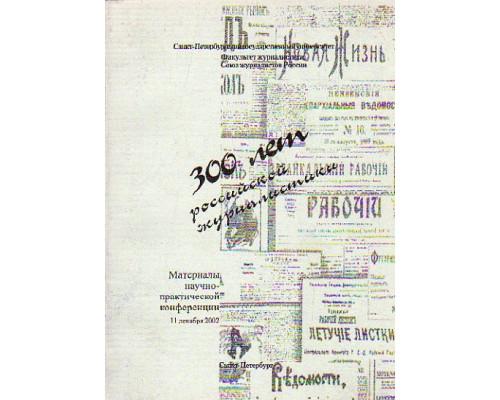 300 лет российской журналистики