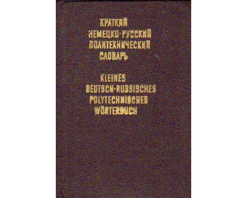 Краткий немецко-русский политехнический словарь