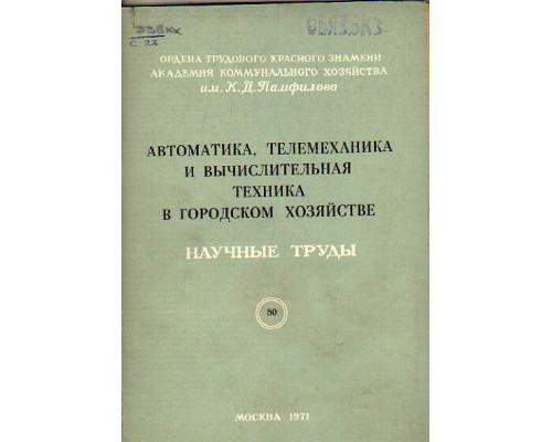 Автоматика, телемеханика и вычислительная техника в городском хозяйстве