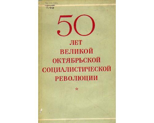50 лет Великой Октябрьской революции