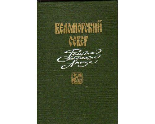Беломорский Север: Религия, свободомыслие, атеизм