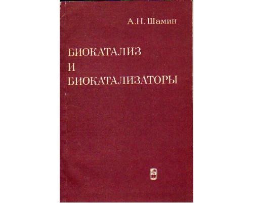 Биокатализ и биокатализаторы (исторический очерк)