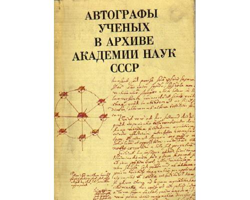 Автографы ученых в Архиве Академии Наук СССР