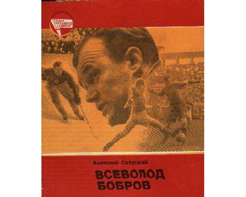 Всеволод Бобров
