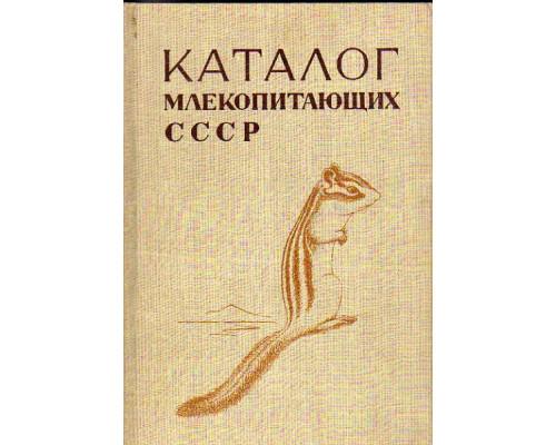 Каталог млекопитающих СССР