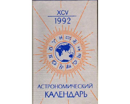 Астрономический календарь на 1992 г.