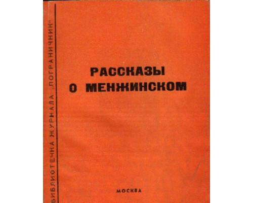 Рассказы о Менжинском. Воспоминания современников