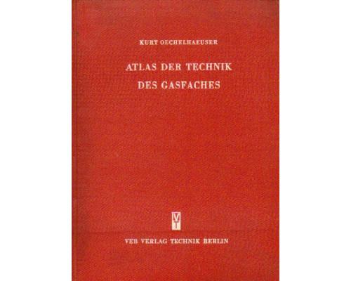 Atlas der Technik des Gasfaches. Технический атлас по газовым приборам