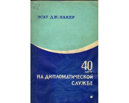 40 лет на дипломатической службе