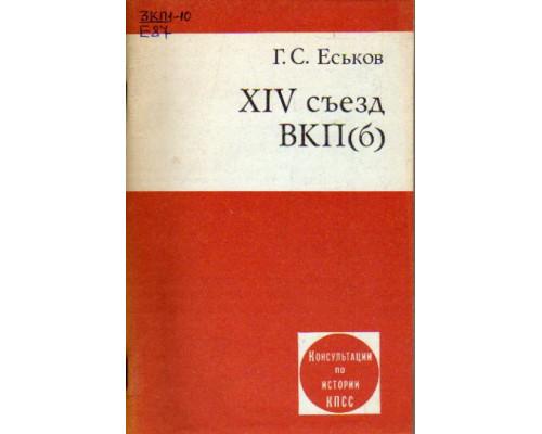 XIV съезд ВКП (Б)