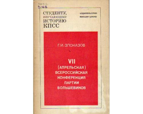 VII(апрельская) всероссийская конференция партии большевиков