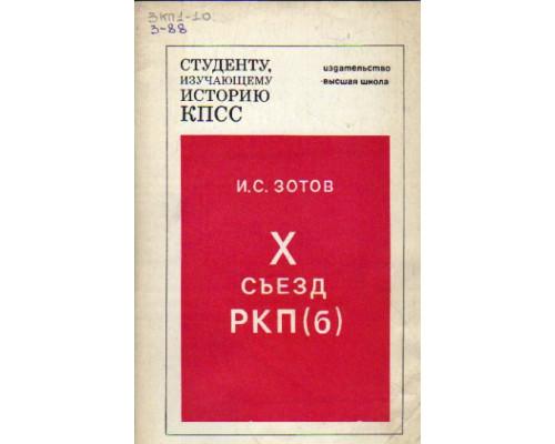 X съезд РКП (б)
