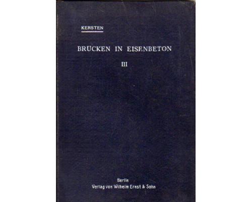 Brucken in Eisenbeton. Ein Leitfaden fur Schule und Praxis. Железобетонные мосты. Руководство для теории и практики