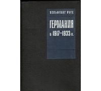 Германия в 1917–1933 гг.