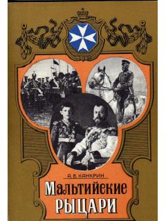 Мальтийские рыцари