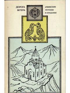 Дорога Мгера: Армянские легенды и предания
