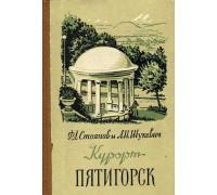 Курорт Пятигорск