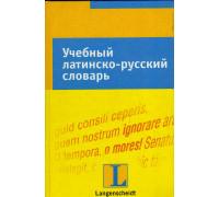 Учебный латинско-русский. Тематический словарь с примерами словоупотребления