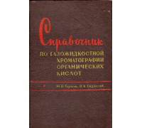 Справочник по газожидкостной хроматографии органических кислот