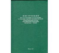 Инструкция по составлению и подготовке к изданию листов Государственной геологической карты Российской Федерации. Масштаб 1:200000