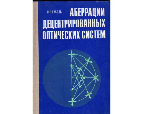 Аберрации децентрированных оптических систем