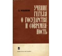 Учение Гегеля о государстве и современность