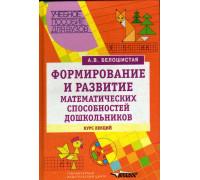 Формирование и развитие математических способностей дошкольников