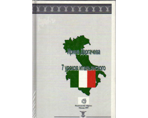 7 уроков Итальянского. ( CD-ROM)