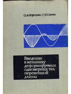Введение в механику деформируемых одномерных тел переменной массы