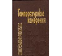 Температурные измерения. Справочник