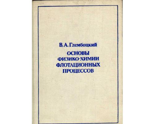 Основыфизико-химиифлотационныхпроцессов