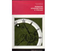 Развитие хронометрии в России