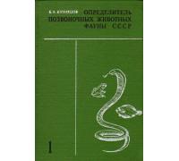 Определитель позвоночных животных фауны СССР. В 3 частях. Части 1,2,3