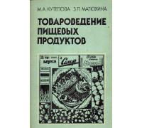 Товароведение пищевых продуктов (для кондитеров)