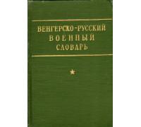 Венгерско русский военный словарь