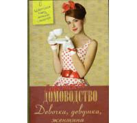 Советское домоводство. Девочка, девушка, женщина