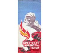 Брестская крепость путеводитель
