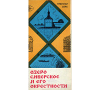 Озеро Сиверское и его окрестности (туристская схема)