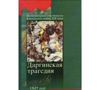 Даргинская трагедия. 1845 год